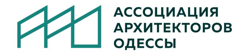 АССОЦИАЦИЯ АРХИТЕКТОРОВ ОДЕССЫ