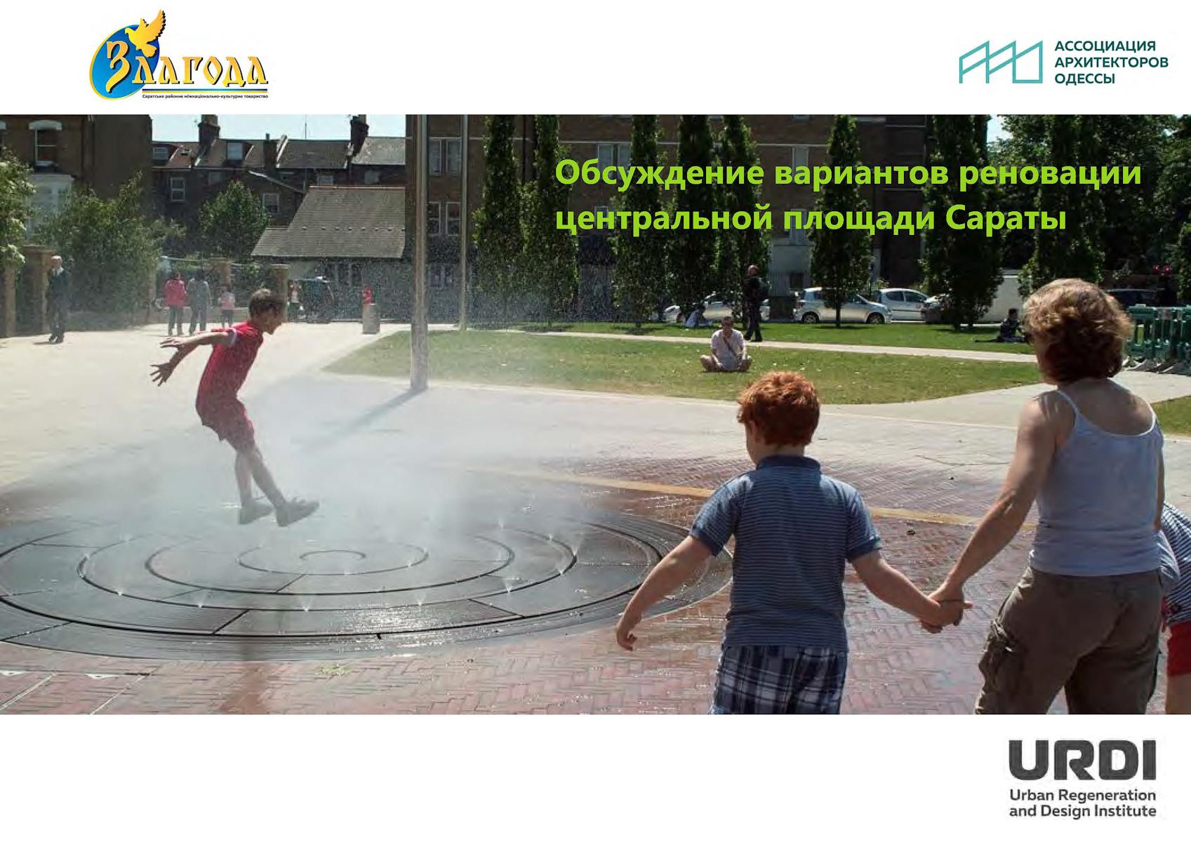 URDI Обсуждение вариантов реновации площади Сараты_Страница_01