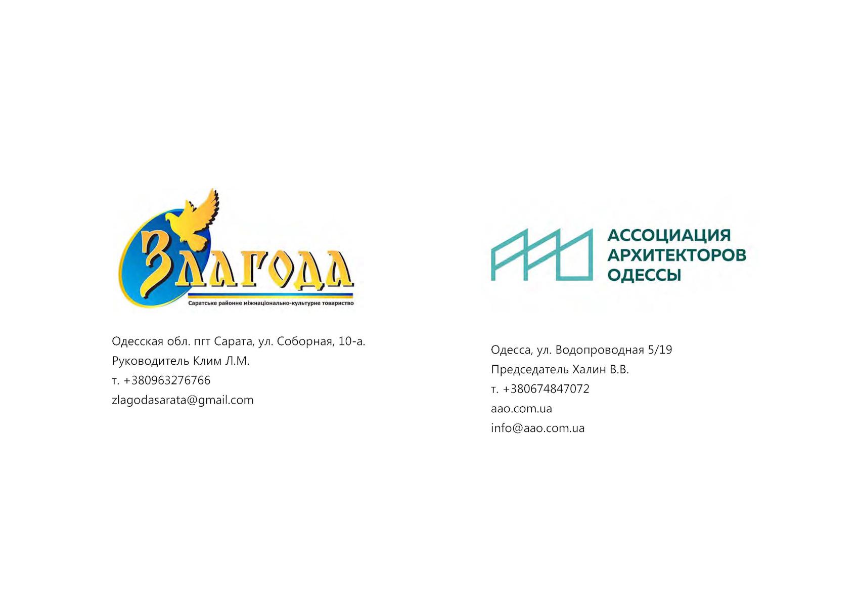 URDI Обсуждение вариантов реновации площади Сараты_Страница_25