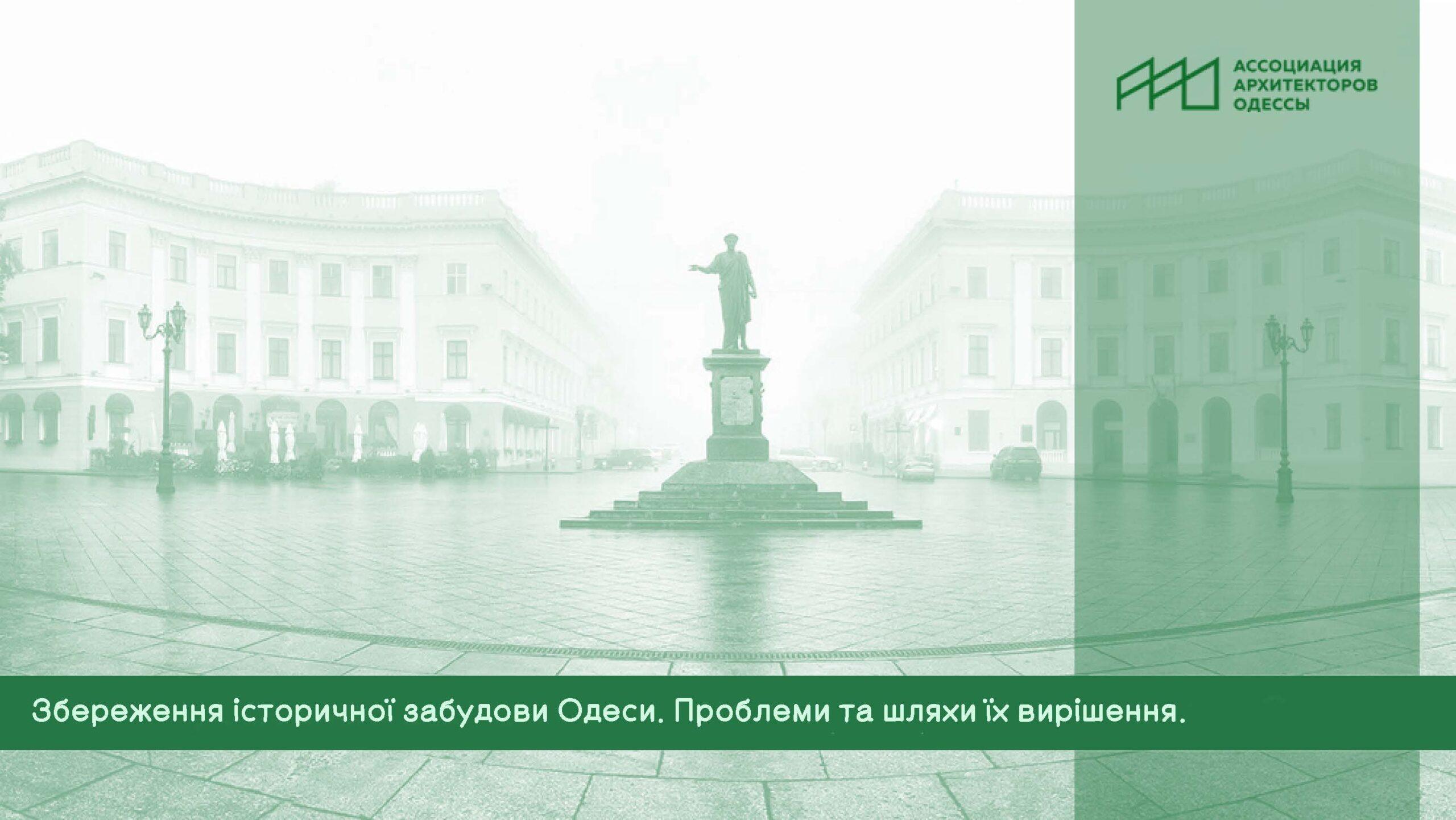 08 ААО Збереження-забудови_Страница_01