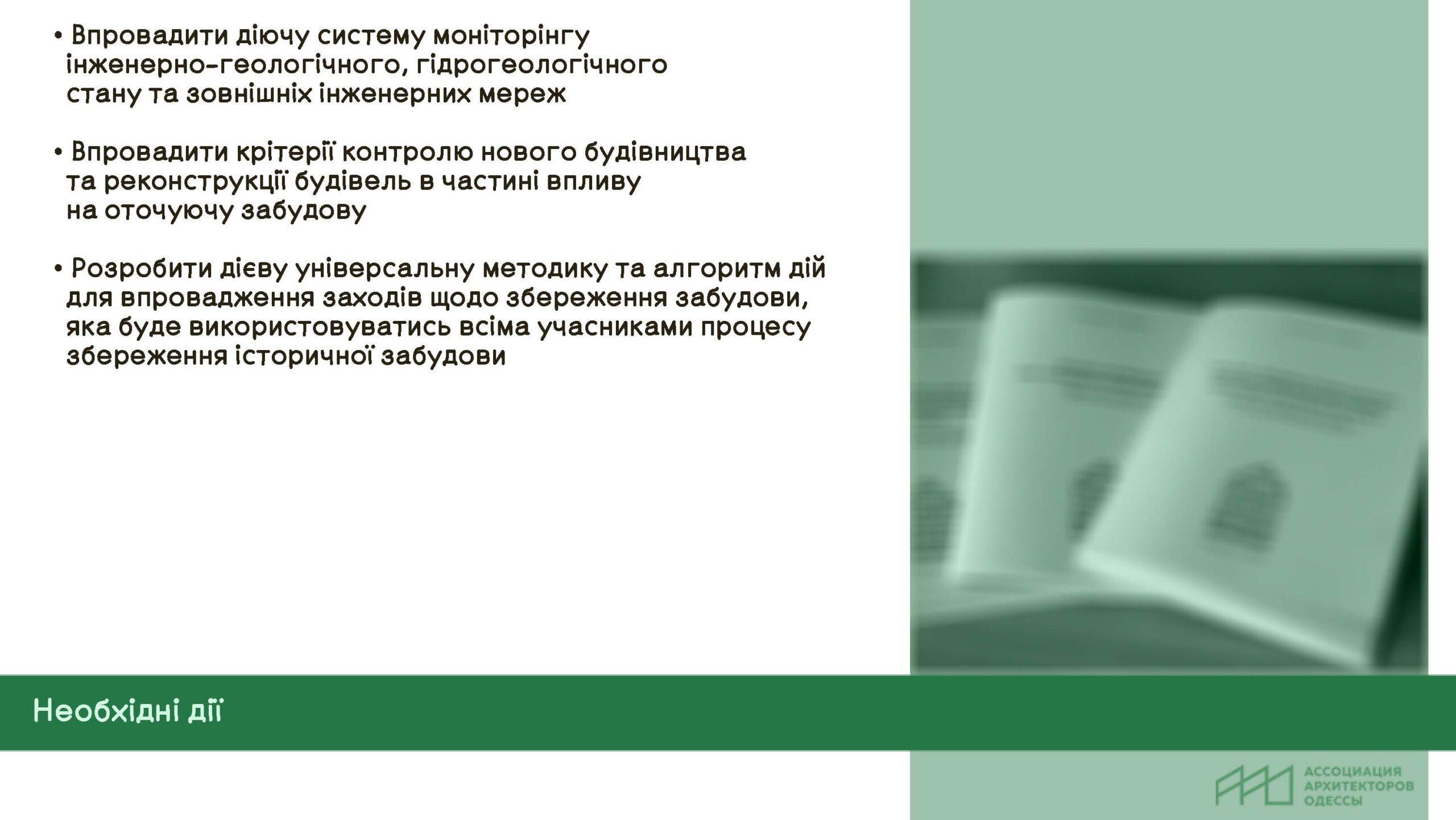 08 ААО Збереження-забудови_Страница_12